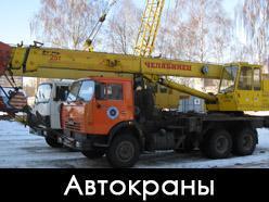 АРЕНДА АВТОКРАНА(КРАНА) ПЕТЕРБУРГ(СПБ), ЛЕНОБЛАСТЬ
