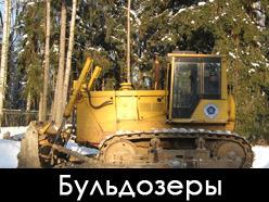 АРЕНДА БУЛЬДОЗЕРА, ПЕТЕРБУРГ(СПБ), ЛЕНОБЛАСТЬ