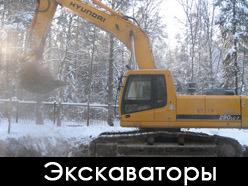 АРЕНДА ЭКСКАВАТОРА ПЕТЕРБУРГ(СПБ), ЛЕНОБЛАСТЬ